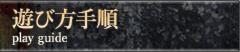横浜風俗遊び方手順