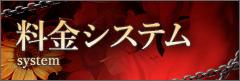 横浜風俗料金システム
